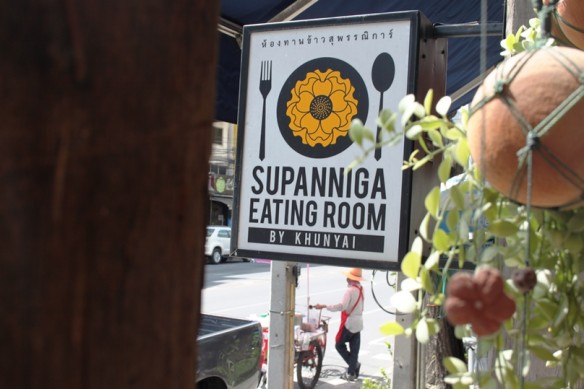 supanniga eating room